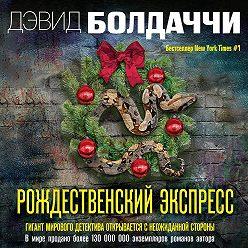 Дэвид Болдаччи - Рождественский экспресс