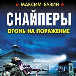 Максим Бузин - Снайперы. Огонь на поражение