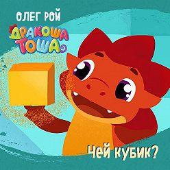 Олег Рой - Чей кубик?