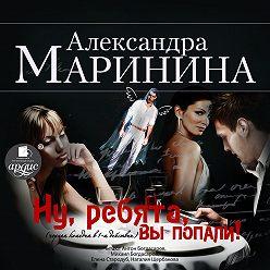 Александра Маринина - Ну, ребята, вы попали! (спектакль)