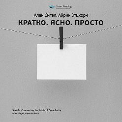 Smart Reading - Алан Сигел, Айрин Этцкорн: Кратко. Ясно. Просто. Саммари