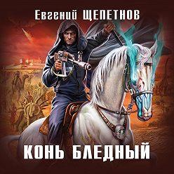Евгений Щепетнов - Конь бледный