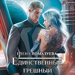 Елена Помазуева - Единственный, грешный