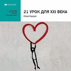 Smart Reading - Краткое содержание книги: 21 урок для XXI века. Юваль Харари
