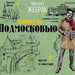 Михаил Жебрак - Пешком по Подмосковью