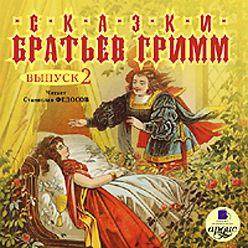 Якоб и Вильгельм Гримм - Сказки братьев Гримм. Выпуск 2