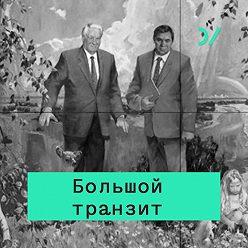 Кирилл Рогов - Учредительная эпоха. 1990-ые в российской истории