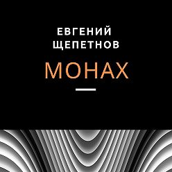 Евгений Щепетнов - Монах