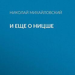 Николай Михайловский - И еще о Ницше