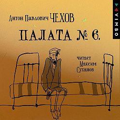 Антон Чехов - Палата № 6 (читает Максим Суханов)