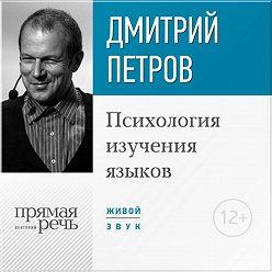 Дмитрий Петров - Лекция «Психология изучения языков»