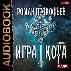 Роман Прокофьев - Игра Кота. Книга седьмая
