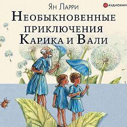 Ян Ларри - Необыкновенные приключения Карика и Вали