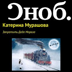 Екатерина Мурашова - Запретить Деда Мороза