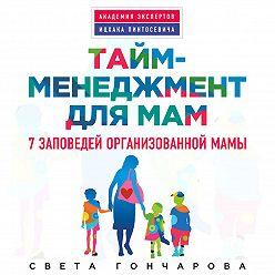 Света Гончарова - Тайм-менеджмент для мам.7заповедей организованной мамы