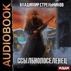 Владимир Стрельников - Ссыльнопоселенец. Книга 1