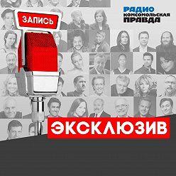 Радио «Комсомольская правда» - Татьяна Черниговская: В будущем человечество может превратиться в «общество» тупиц