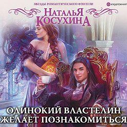 Наталья Косухина - Одинокий властелин желает познакомиться
