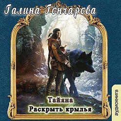 Галина Гончарова - Тайяна. Раскрыть крылья