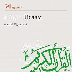 Алексей Журавский - Мусульманское право. Фикх и шариат