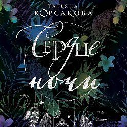 Татьяна Корсакова - Сердце ночи