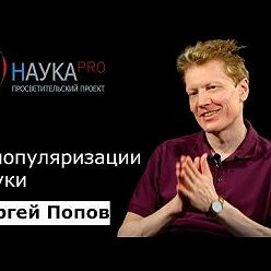 Сергей Попов - Сергей Попов о популяризации науки