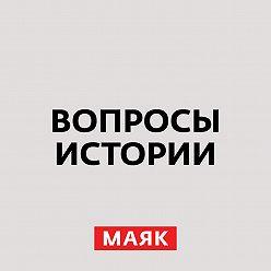 Андрей Светенко - Правда о Крымской войне. Часть 2