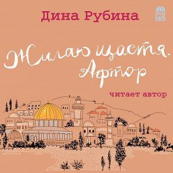 Дина Рубина - Жилаю щастя. Афтор (сборник)