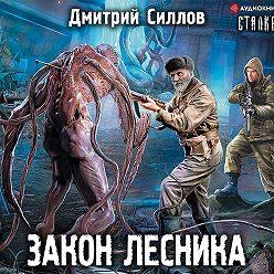Дмитрий Силлов - Закон лесника