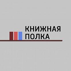 """Маргарита Митрофанова - """"Покорность"""", """"Гиллиамески"""", """"О чем речь"""", """"Сумма биотехнологии"""", """"Смотри, что у тебя внутри"""", """"Последняя империя"""""""
