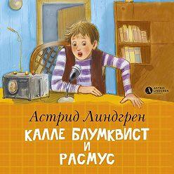 Астрид Линдгрен - Калле Блумквист и Расмус