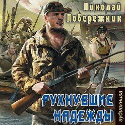 Николай Побережник - Рухнувшие надежды