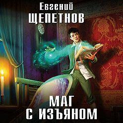 Евгений Щепетнов - Маг с изъяном
