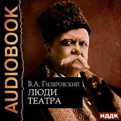 Владимир Гиляровский - Люди театра