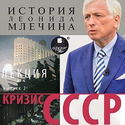 Леонид Млечин - Кризис СССР. Выпуск 2