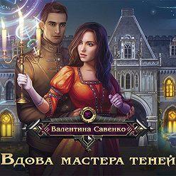 Валентина Савенко - Вдова мастера теней