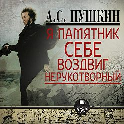 Александр Пушкин - Я памятник себе воздвиг. Стихотворения