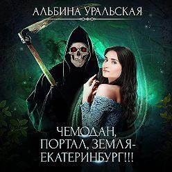 Альбина Уральская - Чемодан, портал, Земля – Екатеринбург!