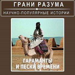 Анатолий Стрельцов - Тайны истории. Гараманты ипески времени