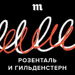 Владимир Пахомов - «Где кол ту экшн?!» Как жаргон проникает в нашу речь? Бонусный эпизод — о профессиональной лексике