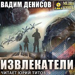 Вадим Денисов - Извлекатели. Группа «Сибирь»
