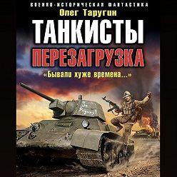 Олег Таругин - Танкисты. Перезагрузка. «Бывали хуже времена…»