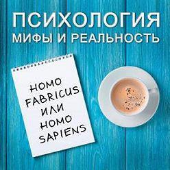 Александра Копецкая (Иванова) - Homo fabricus или homo sapiens?