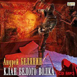 Андрей Белянин - Клан Белого Волка