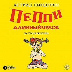 Астрид Линдгрен - Пеппи Длинныйчулок в стране Веселии