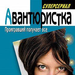 Анна и Сергей Литвиновы - Проигравший получает все