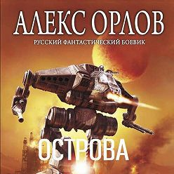 Алекс Орлов - Острова