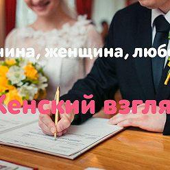 Анна Сызранова - Зачем женщины выстригают челку? Классификация стерв