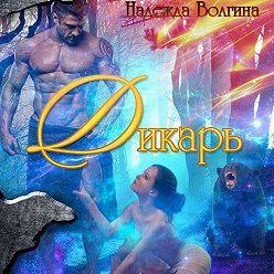 Надежда Волгина - Дикарь