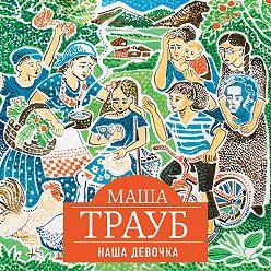 Маша Трауб - Наша девочка